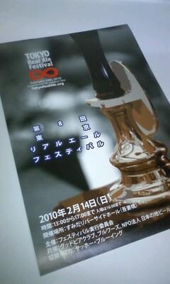 第8回東京リアルエールフェスティバル